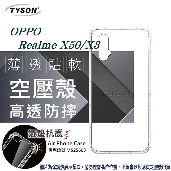 【愛瘋潮】歐珀 OPPO Realme X50 / X3 高透空壓殼 防摔殼 氣墊殼 軟殼 手機殼