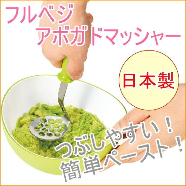 [霜兔小舖]日本製 下村工業 壓泥器 搗碎器 搗泥 馬鈴薯 蛋 酪梨 副食品