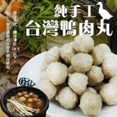 【海肉管家】人氣名店爆Q鴨肉丸x1包【每包300g±10%/包/30顆】