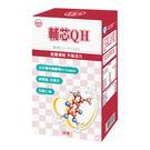 躍健康 輔芯QH 30粒/盒【躍獅】