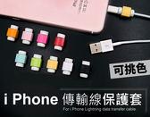 快速出貨 線套 可挑色 Apple iPhone 6 / 6S 原廠傳輸線 充電線 保護套 i線套【實拍】