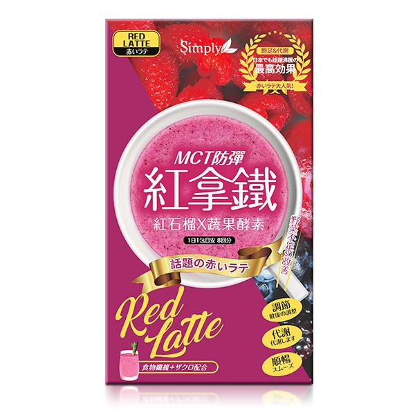 Simply MCT防彈紅拿鐵酵素(8包) 【康是美】