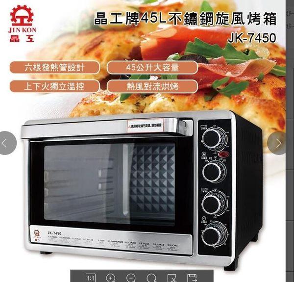 24小時出貨 現貨秒出【晶工牌】45L雙溫控旋風烤箱JK-7450(超值加贈隔熱手套) NMS