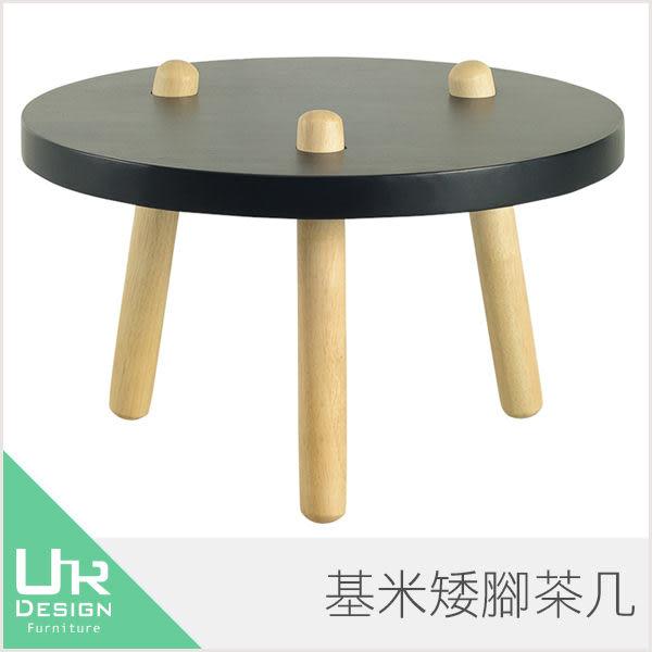 簡約北歐風 基米矮腳茶几 - 設計師愛用款式 【UR DESIGN 餐廳系列】