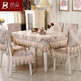 桌布 桌布布藝餐桌布椅套椅墊套裝椅子套罩台布茶幾長方形歐式現代簡約