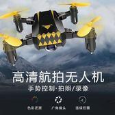 高清專業折疊迷你無人機遙控飛機超長續航航拍小飛行器玩具小學生 NMS小明同學