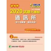 研究所2020試題大補帖(通訊所(含工程數學.通訊系統))(106~108年試題)
