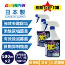 Asahipen新日本一番 磁磚縫/浴室...
