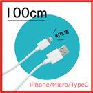 iPhone/Micro/TypeC 【2.1A充電傳輸線】H68  傳輸線 USB ivon 一米線 充電線 傳輸線 100cm