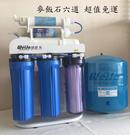 RO逆滲透六道電磁閥型 +免運費(全機零件台灣製造~保固一年)