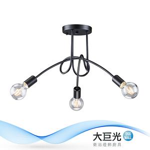【大巨光】工業風3燈半吸頂燈-中(BM-20303)W700mmXH400mm