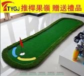 W百貨升級版室內高爾夫 果嶺推桿練習器 Golf球道 迷你練習毯套裝 舒適簡單 高爾夫MY~471
