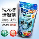 【AIMEDIA艾美迪雅】滾筒洗衣槽專用清潔劑390ml- 3入優惠組