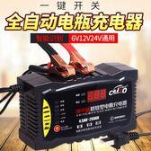 摩托車12V伏電瓶充電器12V 24v全智慧6伏充汽車電瓶蓄電池充電機   極客玩家