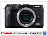 回函送禮券+手把~ Canon EOS M6 Mark II body 單機身 單眼相機 相機 黑/銀(M6M2,公司貨)