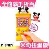 日本 Magical gacha code TAKARA TOMY 迪士尼 米奇扭蛋遊戲機 口袋虛擬扭蛋機【小福部屋】