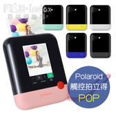 菲林因斯特《 寶麗萊 POP 觸控拍立得 》Polaroid Pop Instant Digital Camera