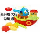 【GCT玩具嚴選】997直升機大船沙灘組 配色活潑海邊公園都好玩