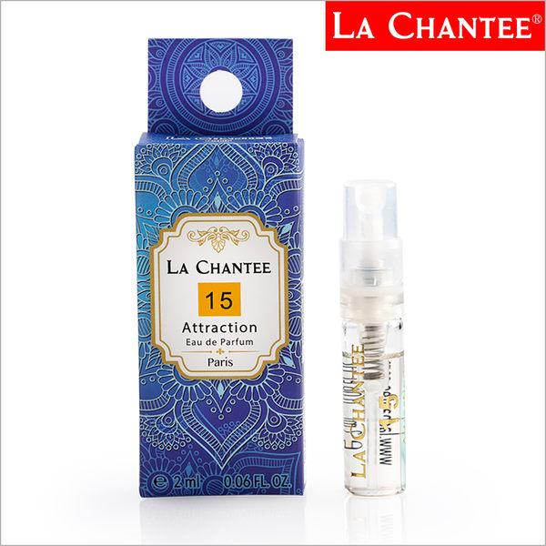 LA CHANTEE 男性香水2ml-15號致命吸引力
