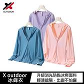 【愛瘋潮】X outdoor 冰鋒衣 (男款區) 防曬衣 涼感衣 防曬外套 涼感外套