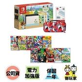 送原廠贈品 任天堂Switch加強版主機(動森機)+遊戲多選一+主機包+鋼化貼