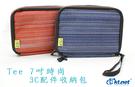 【鼎立資訊】Tee 7吋 時尚3C配件收納包 雙拉鍊 藍/紅