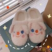 可愛卡通棉拖鞋女冬學生少女心室內防滑毛絨拖鞋【聚可愛】
