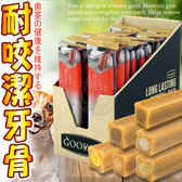 【zoo寵物商城】GOODIES》寵物培根/雞肉/鮭魚/優格耐嚼型潔牙棒-2支入(85g)/包