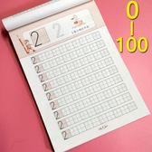 數字0-100描紅本兒童學寫數字練習本幼兒園1-10初學者啟蒙練字帖 宜品