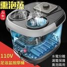 【現貨】養生泡腳機 110V 足浴盆恆溫按摩泡腳桶DT-888家用電加熱洗腳