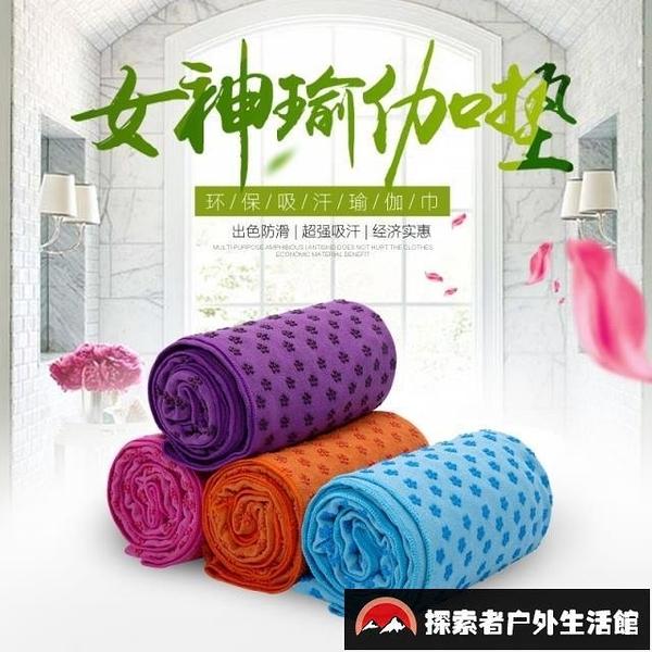 瑜伽巾防滑可機洗毛巾毯瑜伽鋪巾瑜伽毯瑜伽墊加厚【探索者戶外生活館】