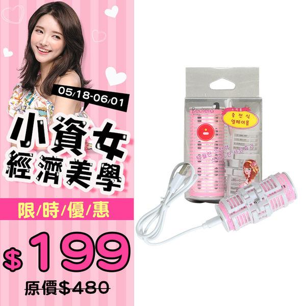 韓國雷泰勒Redtera-USB充電式髮捲 瀏海髮捲 卷髮器 【HAiR美髮網】
