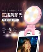 補光燈-直播補光燈手機自拍燈打光道具小型環形燈迷你  提拉米蘇