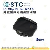 台灣製 STC IC Clip ND16 內置型減光鏡濾鏡架組 SONY A7S3 A7R4 A1 FX3 專用 1年保