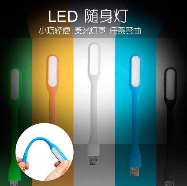 [只要10元] USB LED小夜燈 隨身燈 鍵盤燈 防水可折彎 電腦燈 行動電源燈 輕巧便利 可攜帶 照明