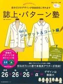 基本裁縫設計圖解教學講座 VOL.5:外套&大衣編