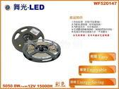 舞光 LED-50NA12V-RGB 5050 40W 12V 彩色 5米 軟條燈 3M背黏  (變壓器另購) _WF520147