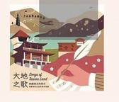 陳維斌 大地之歌 傾聽城市的聲音 CD 免運 (購潮8) 4713012742559