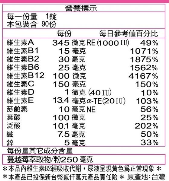 三多 蔓越莓 90錠【德芳保健藥妝】