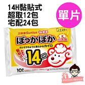 【單片價】Sunlus 三樂事 日本快樂羊【黏貼式】14hrs暖暖包【醫妝世家】(下單10片 原包裝出貨)