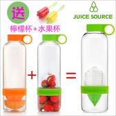 *送1支杯刷*Juice Source二代活力榨汁杯/二合一功能/檸檬水瓶/水果杯創意手動杯/綠澄紅