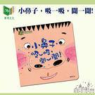 【華碩文化】小鼻子,吸一吸,聞一聞!