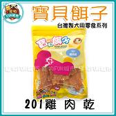 寵物FUN城市│寶貝餌子 雞肉乾125g (201/台灣製造 寵物零食 狗零食 犬用點心)