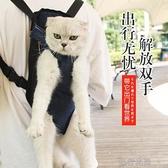 快速出貨 狗狗背包外出雙肩寵物便攜包胸前外帶包小型狗包貓袋貓包貓咪背帶