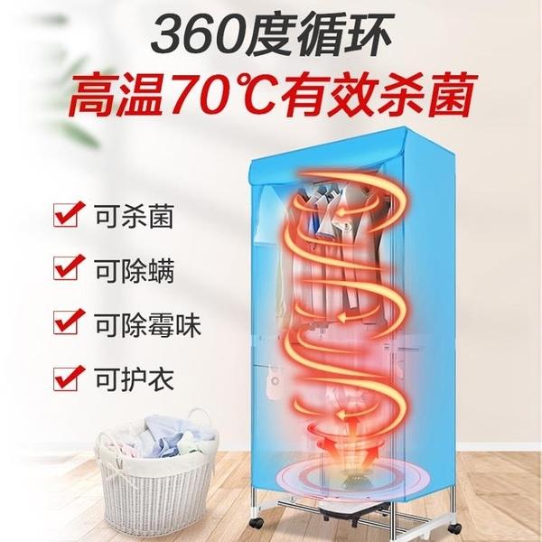 220V 烘乾機家用小型烘衣機速乾機學生宿舍衣物衣服衣櫃器乾衣機YYJ【快速出貨】