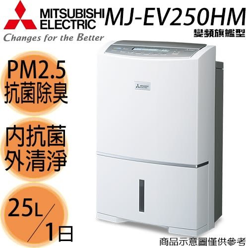 MITSUBISHI三菱 25公升 變頻旗艦型除濕機