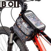 自行車包前梁包馬鞍包車前包騎行包防水山地車裝備配件上管包-享家生活館