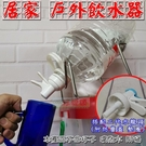 【JIS】A153 戶外飲水機 銀色瓶裝水飲水架組 桶裝水水桶架 桶裝水飲水機 家庭號 寶特瓶架