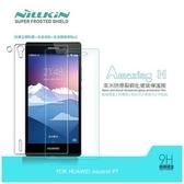 NILLKIN HUAWEI Ascend P7 Amazing H 防爆鋼化玻璃貼 9H硬度 (含超清鏡頭貼)