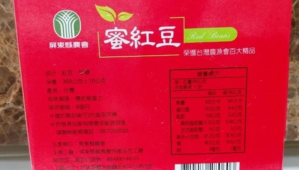 百大蜜紅豆300-屏東縣特產 即開即食!